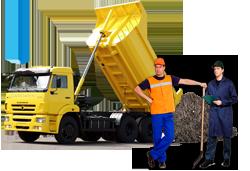 Доставка сыпучих грузов в Томске. Песок, гравий, щебень, земля, грунт, опилки. Низкие цены.